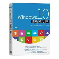 Windows 10超級練功坊