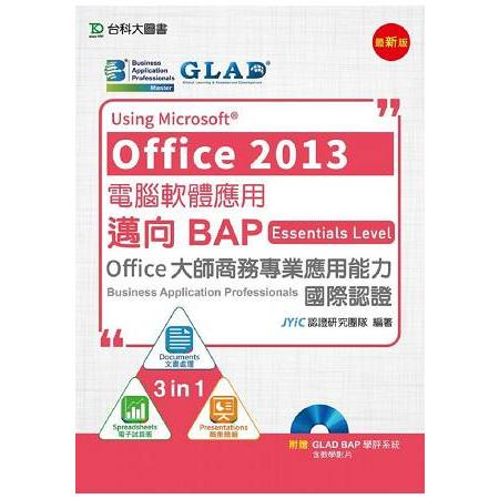 電腦軟體應用 Using Microsoft Office 2013-邁向BAP Essentials Level Office大師商務