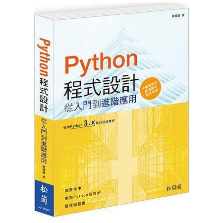 Python 程式設計:從入門到進階應用