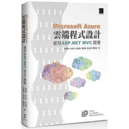 Microsoft Azure雲端程式設計:使用 ASP NET MVC開發