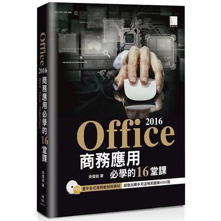 Office 2016商務應用必學的16堂課