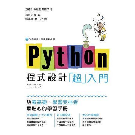 Python程式設計超入門