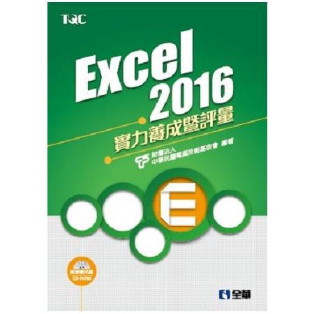 Excel 2016實力養成暨評量(附練習光碟)