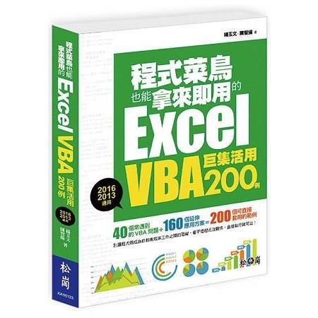程式菜鳥也能拿來即用的Excel VBA巨集活用200例(2016/2013適用)