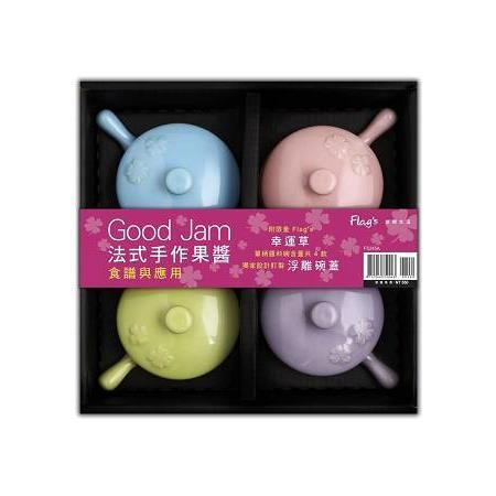 Good Jam法式手作果醬附4款醬料碗[限量促銷版]