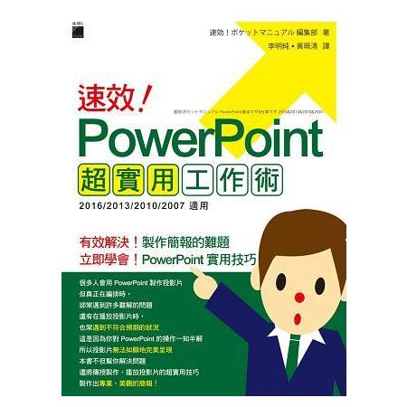 速效! PowerPoint 超實用工作術