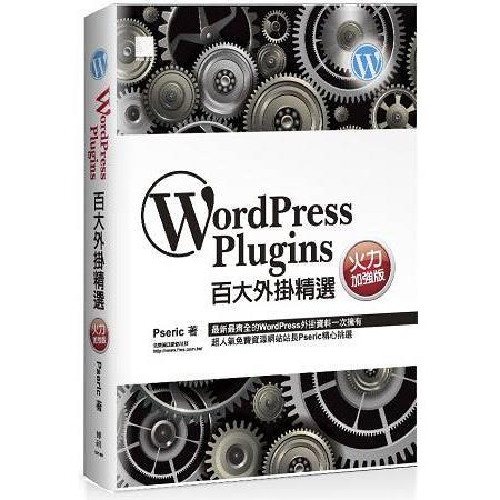 WordPress Plugins 百大外掛精選(火力加強版)