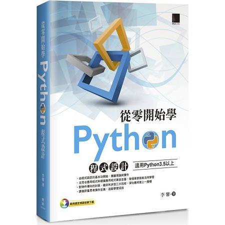 從零開始學Python程式設計(適用Python 3.5以上)