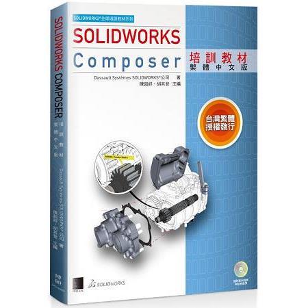 SOLIDWORKS Composer培訓教材<繁體中文版>