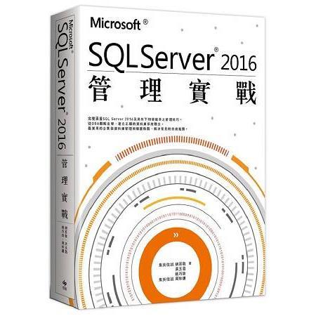 Microsoft SQL Server 2016管理實戰