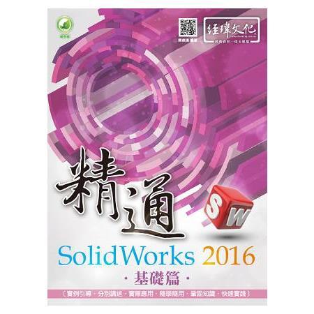精通 SolidWorks 2016 -- 基礎篇
