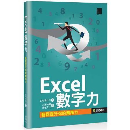 Excel 數字力:輕鬆提升你的業務力