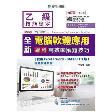 全新乙級電腦軟體應用術科高效率解題技巧(第二版)(使用Excel+Word-Dataset 3版)