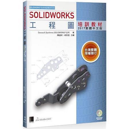 SOLIDWORKS工程圖培訓教材<2017繁體中文版>