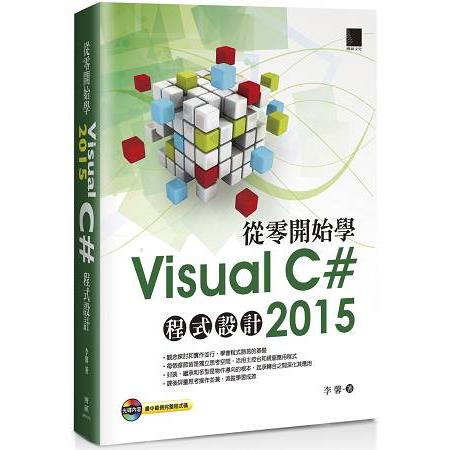 從零開始學Visual C# 2015程式設計