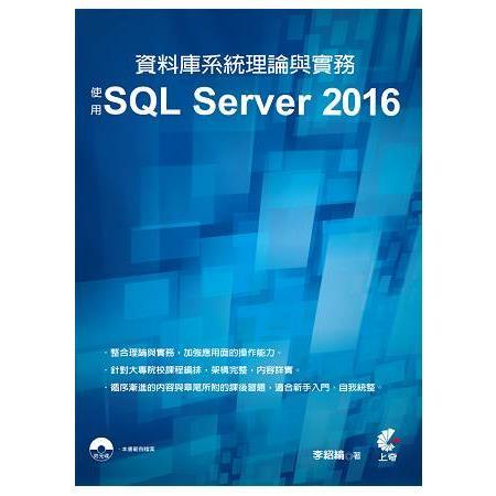 資料庫系統理論與實務-使用SQL Server 2016