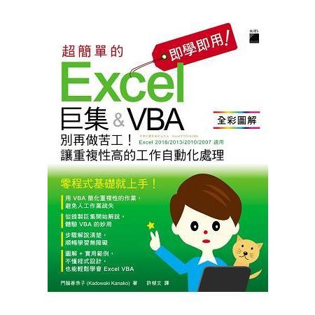 即學即用!超簡單的Excel巨集&VBA-別再做苦工!讓重複性高的工作自動化處理