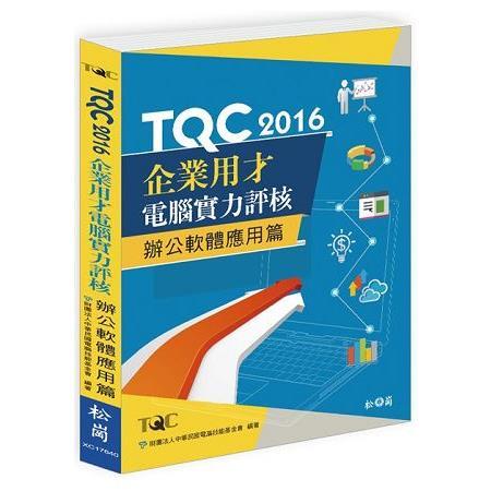TQC 2016企業用才電腦實力評核-辦公軟體應用篇