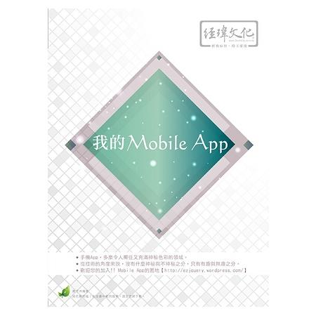 我的 Mobile App