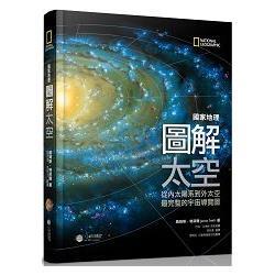 國家地理圖解太空:從內太陽系到外太空,最完整的宇宙導覽圖