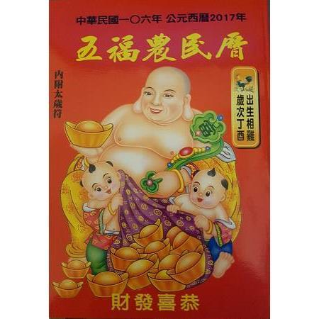 106年五福農民曆