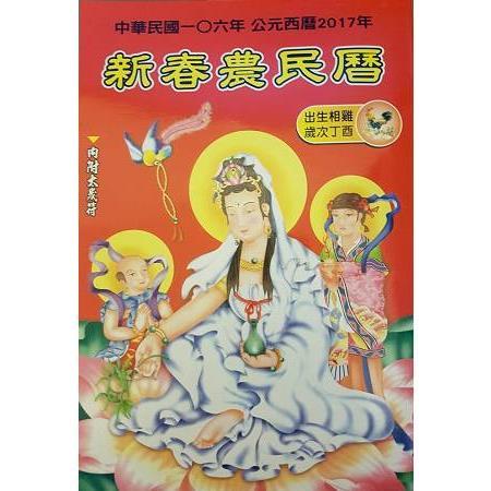 106年新春農民曆
