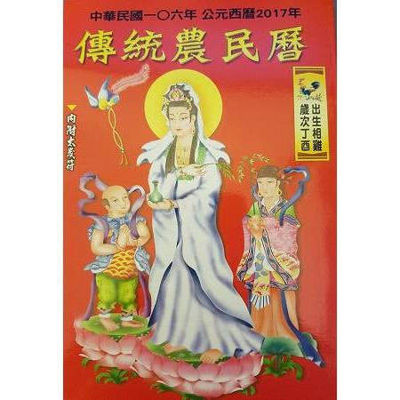 106年傳統農民曆