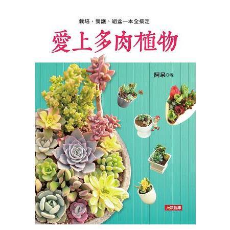 愛上多肉植物:栽培、養護、組盆一本全搞定