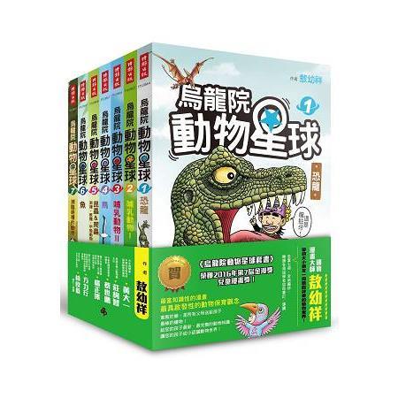 烏龍院動物星球套書:恐龍、哺乳類動物、鳥、昆蟲 & 爬蟲.兩棲.軟體.甲殼動物、魚、瀕臨絕種的動物
