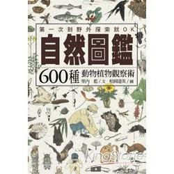 自然圖鑑:600種動物植物觀察術