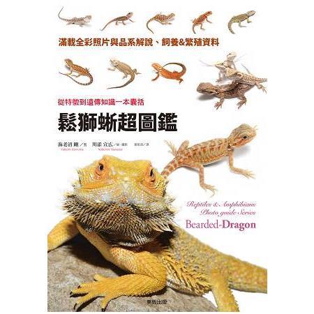 鬆獅蜥超圖鑑:從特徵到遺傳知識一本囊括