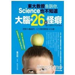 東大教授告訴你,Science也不知道 大腦的26個怪癖:理解大腦運作,人生變得輕鬆又有趣