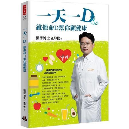 預購(107/01/31出貨)一天一D:維他命D幫你顧健康