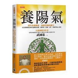 養陽氣:提升自身陽氣,就是百病的藥方,北京最貴醫生教你遠離高血壓、糖尿病、經痛、B肝、痔瘡惱人疾病