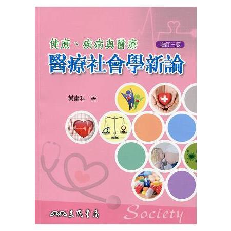 健康、疾病與醫療:醫療社會學新論(增訂三版)