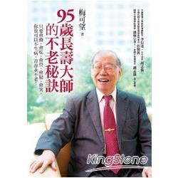 95歲長壽大師的不老秘訣:只要會動、會吃、會管、會鬆、會笑,你也可以不生病,青春永不老!