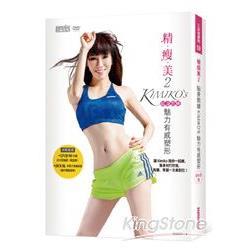 精瘦美2 貼身教練 KIMIKO`S魅力有感塑形(含90分鐘DVD超值兩套活力燃脂課┼有看才會瘦祕笈)