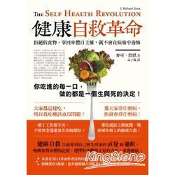 健康自救革命:拒絕假食物、拿回身體自主權,就不會在病痛中後悔