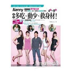 成功打造「馬甲線女神」、眾多企業名人唯一推薦的超級瘦身專家:Kenny 教你多吃、動少、救身材!