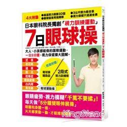7日「眼球操」:日本眼科院長獨創「視力訓練運動」,大人、小孩都能做的護眼運動,一日5分鐘,視力保健操