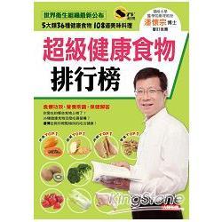 超級健康食物排行榜(新版)