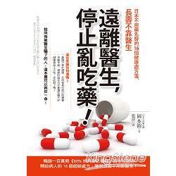 遠離醫生,停止亂吃藥!日本不用藥名醫的16個健康處方箋,長壽不靠醫生