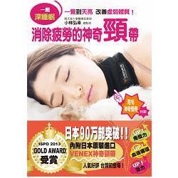 一戴深睡眠:消除疲勞的神奇頸帶(內附日本進口VENEX神奇頸帶!)