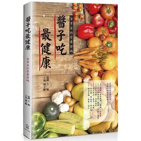 醬子吃最健康:家常菜的營養密碼