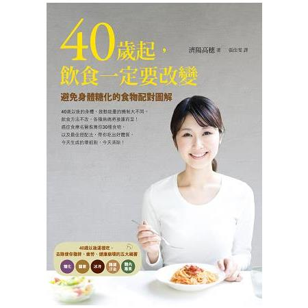40歲起,飲食一定要改變:避免身體糖化的食物配對圖解