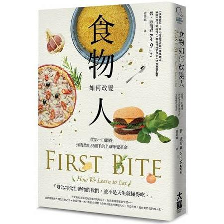 食物如何改變人:從第一口餵養,到商業化浪潮下的全球味覺革命
