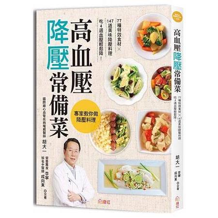 高血壓降壓常備菜:77種特效食材?147道美味降壓料理,吃4週血嚏D棺P降!