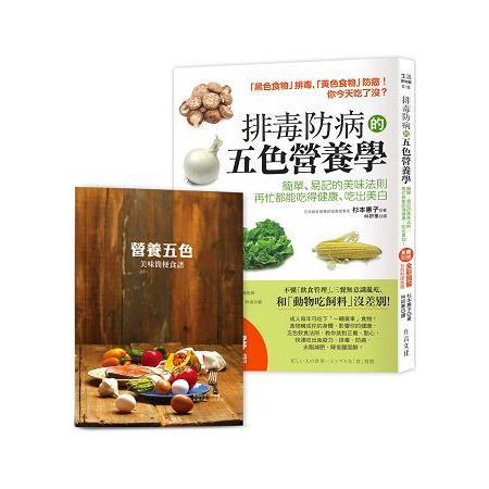 排毒防病的五色營養學【隨書附】營養師宋侑璇監修五色料理食譜