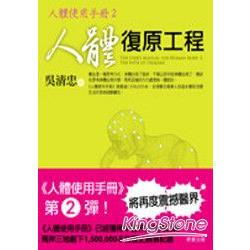 人體復原工程:人體使用手冊2