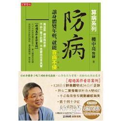 防病:讓身體變年輕,就能百病不侵【算病系列珍藏實踐版:書+回春經絡拳DVD】